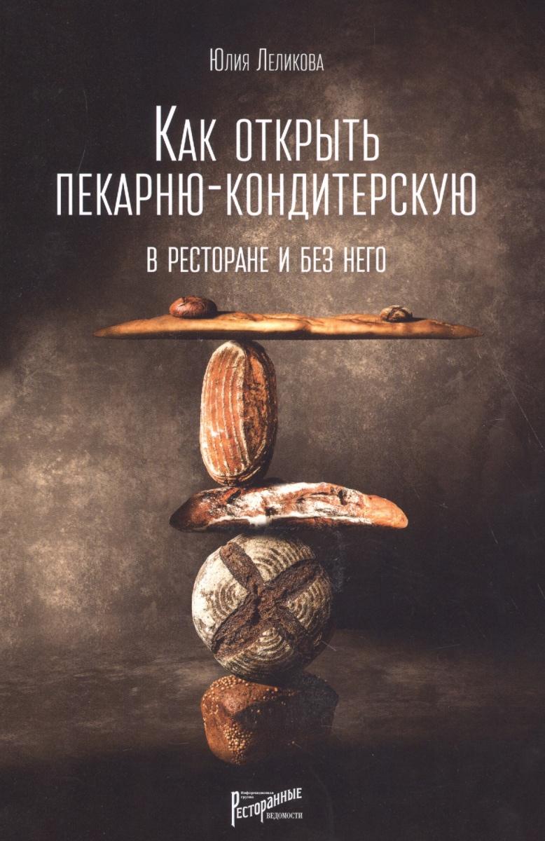 Леликова Ю. Как открыть пекарню-кондитерскую. В ресторане и без него