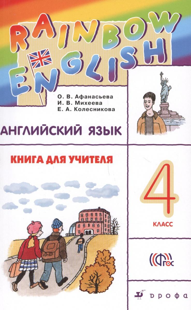 Английский язык. Rainbow English. 4 класс. Книга для учителя к учебнику О.В. Афанасьевой, И.В. Михеевой