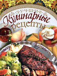Егорова Е. (сост) Лучшие кулинарные рецепты