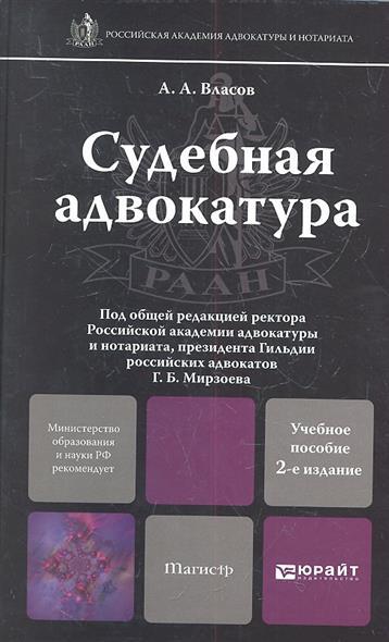 Судебная адвокатура. Учебное пособие для магистров. 2-е издание, переработанное и дополненное