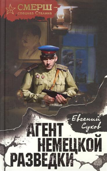 Книга Агент немецкой разведки. Сухов Е.