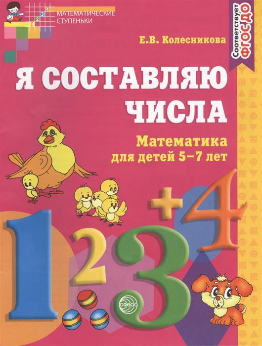 Колесникова Е. Я составляю числа. Математика для детей 5-7 лет колесникова е я считаю до пяти математика для детей 4 5 лет