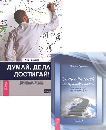 Лайоннет А., Суворов М. Думай, делай, достигай! + Семь ступеней на вершину Олимпа (комплект из 2 книг) леонтий раковский суворов кутузов комплект из 2 книг