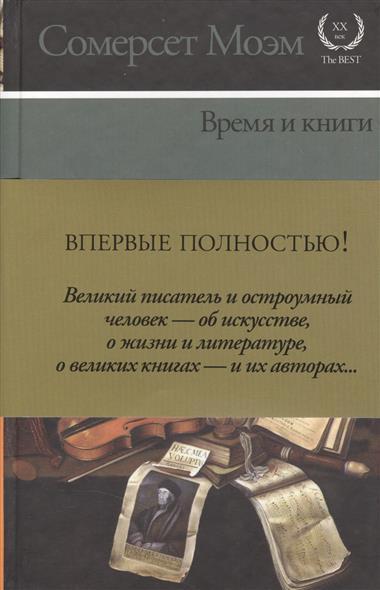 Литература и время автор и время