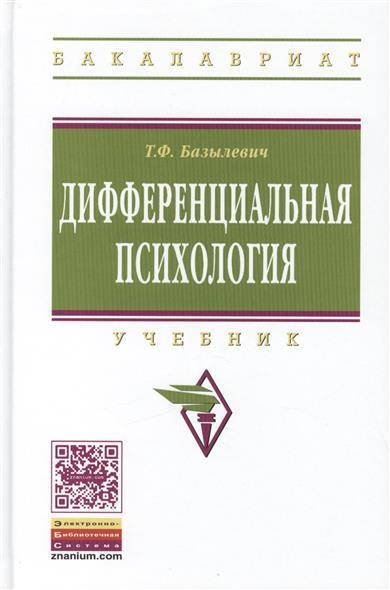 Книга Дифференциальная психология. Учебник. Базылевич Т.