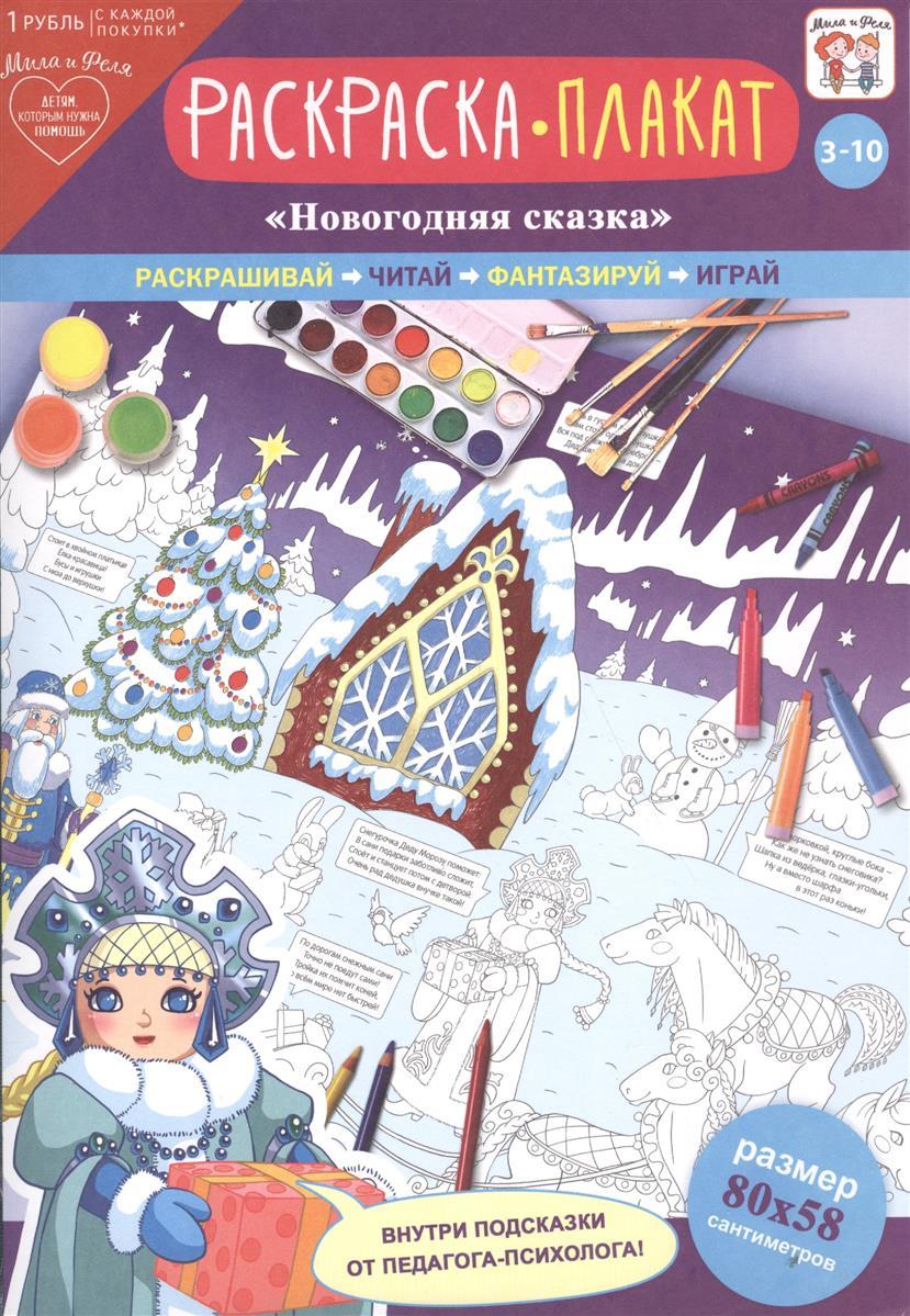 Раскраска-плакат Новогодняя сказка (3-10 лет) раскраска плакат динозаврия 3 10 лет