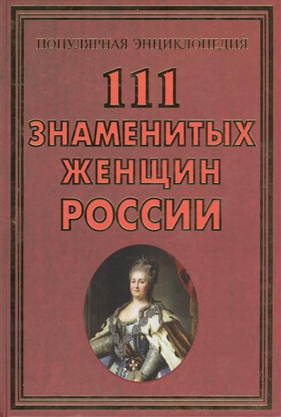 Сизенко А. 111 знаменитых женщин России елена имена женщин россии