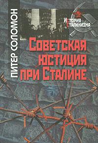 Советская юстиция при Сталине