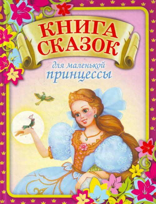 Данкова Р. (сост.) Книга сказок для маленькой принцессы первая книга маленькой принцессы