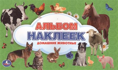 Альбом наклеек. Домашние животные животные антистресс альбом