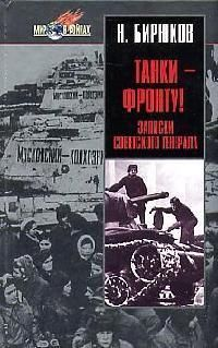 Танки фронту Записки советского генерала