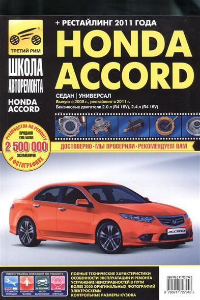 Honda Accord седан/универсал. Выпуск с 2008 г. Рестайлинг в 2011 г. Бензиновые двигатели 2,0 л (R4 16V), 2,6 л (R4 16V). Руководство по эксплуатации, техническому обслуживанию и ремонту. В фотографиях