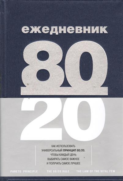 Ежедневник 80/20