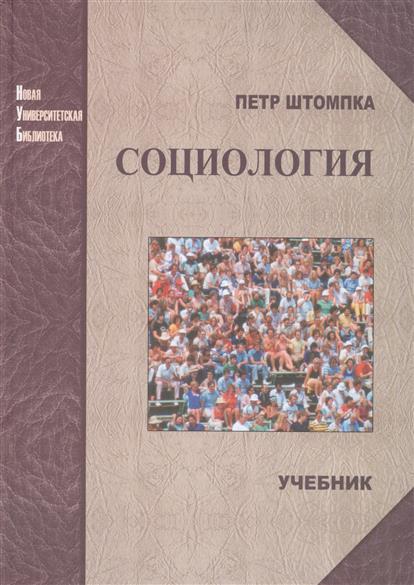 Социология Анализ современного общества Учебник