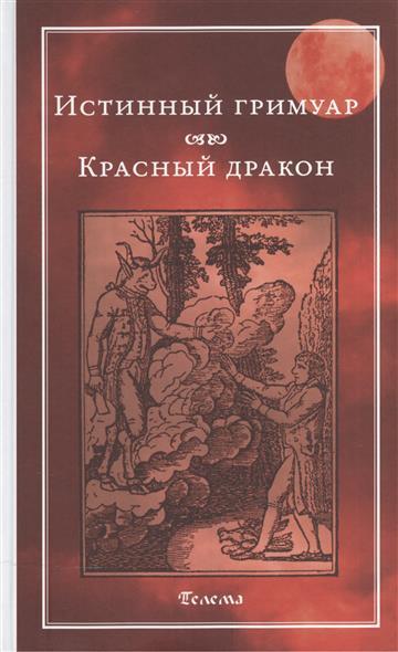 Блейз А. (пер.) Истинный гримуар. Красный дракон ISBN: 9785988821694 истинный гримуар красный дракон
