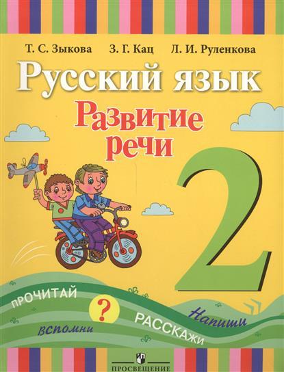 Русский язык. Развитие речи. 2 класс. Учебник для специальных (коррекционных) образовательных учреждений I вида