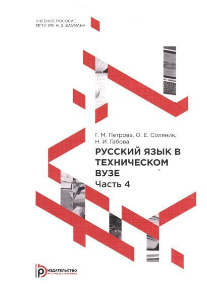 Русский язык в техническом вузе. В 5-ти частях. Часть 4. Учебное пособие