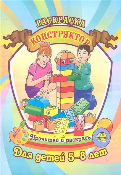 Р Конструктор
