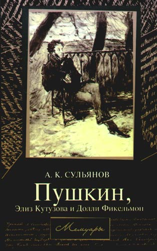 Пушкин Элиз Кутухова и Долли Фикельмон