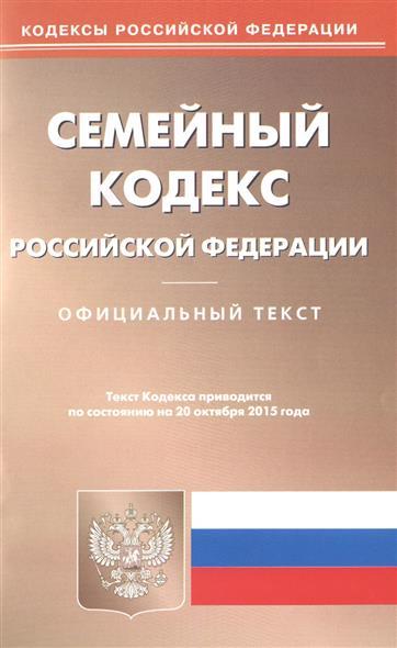 Семейный кодекс Российской Федерации. Официальный текст. 20 октября 2015 года