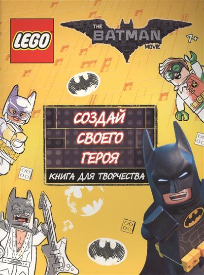 Цветкова Н. (пер.) LEGO Batman Movie. Создай своего героя. Книга для творчества цветкова н пер lego batman movie создай своего героя книга для творчества
