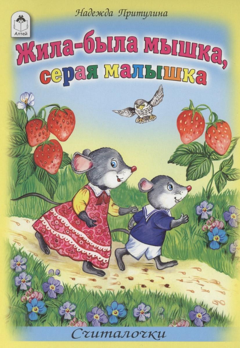 Притулина Н. Жила-была мышка, серая малышка. Считалочки