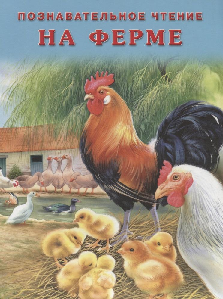 Гурина И. На ферме евгения шульдякова наферме родители и
