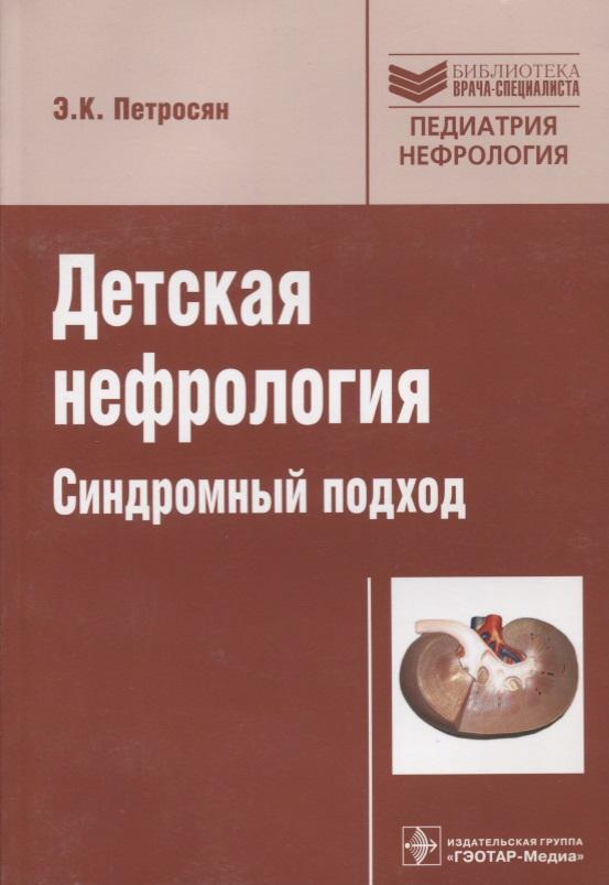 цена на Петросян Э. Детская нефрология. Синдромный подход