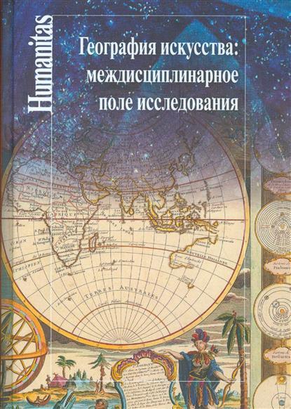 География искусства. Междисциплинарное поле исследования. Сборник статей