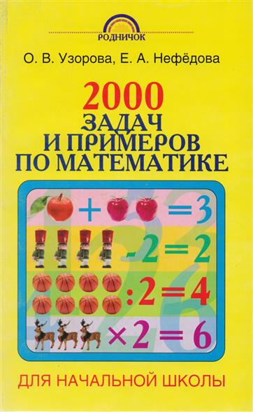 2000 задач и примеров по математике 1-4 кл