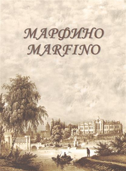 Марфино: Дворцово-парковый ансамбль и история усадьбы. Альбом