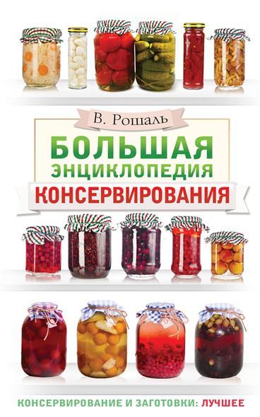 Рошаль В. Большая энциклопедия консервирования светлана ермакова большая книга домашнего консервирования