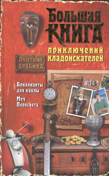 Большая книга приключений кладоискателей. Бриллианты для куклы. Меч Пересвета