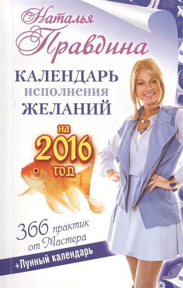 Календарь исполнения желаний на 2016 год. 366 практик от Мастера + Лунный календарь