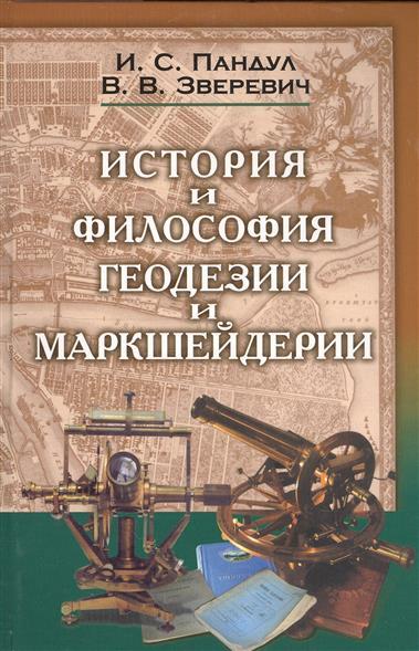 Пандул И., Зверевич В. История и философия геодезии и маркшейдерии ISBN: 9785732508840 цена