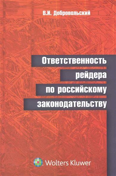 Ответственность рейдера по российскому законодательству