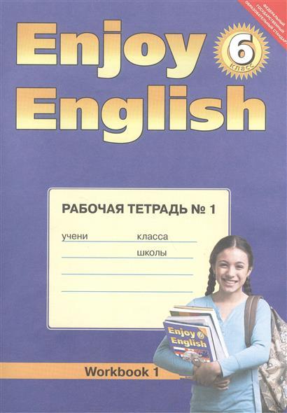 Английский язык: Английский с удовольствием. Enjoy English. Рабочая тетрадь №1 к учебнику для 6 класса общеобразовательных учреждений