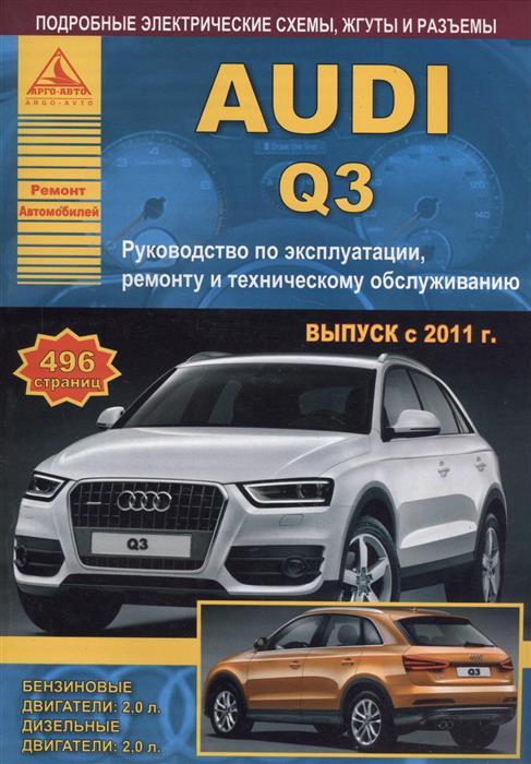 Автомобиль Audi Q3. Руководство по эксплуатации, ремонту и техническому обслуживанию. Выпуск с 2011 г. Бензиновые двигатели: 2,0 л. Дизельные двигатели: 2,0 л. к т малюков subaru legacy forester outback baja с 2000 г бензиновые двигатели 2 5 л руководство по ремонту и эксплуатации цветные электросхемы