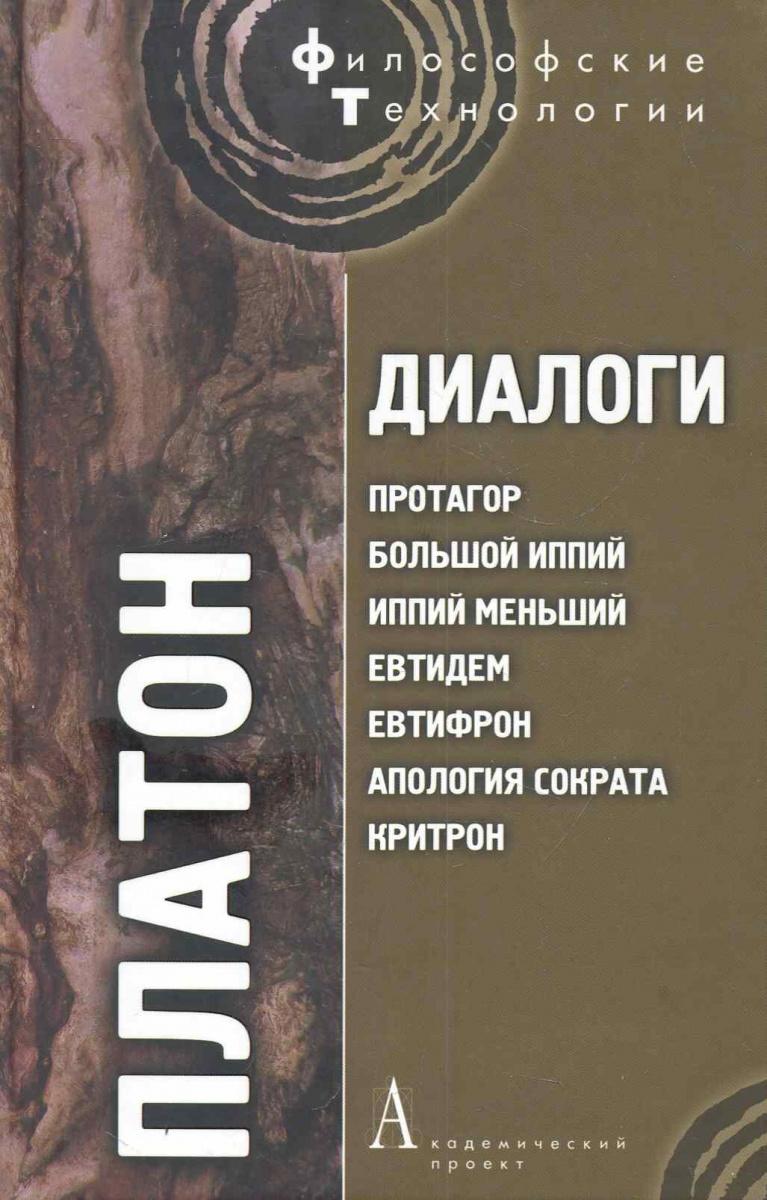 Диалоги Протагор Большой Иппий Иппий Меньший Евтидем…
