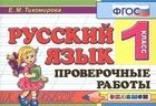 Русский язык. 1 класс. Проверочные работы (ФГОС)