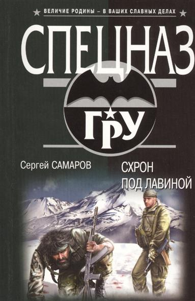 Самаров С. Схрон под лавиной самаров с спрут