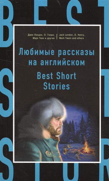 Лондон Дж., Генри О., Твен М. и др. Любимые рассказы на английском / Best Short Stories