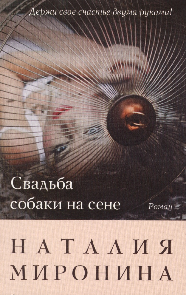 Миронина Н. Свадьба собаки на сене миронина н отказать пигмалиону