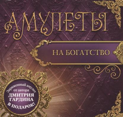 Гардин Д. Амулеты на богатство + заряженный амулет от автора в подарок! дмитрий гардин амулеты на богатство амулет