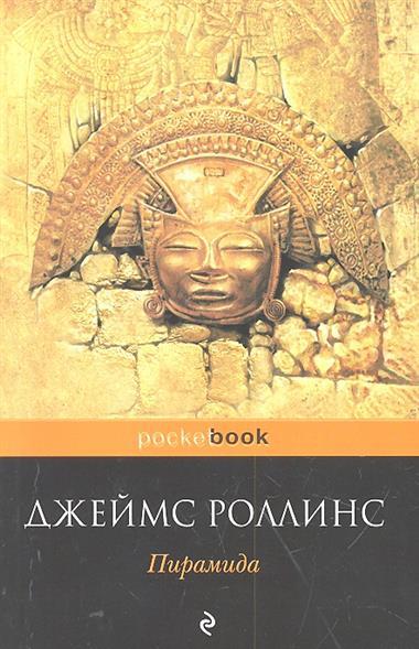 Роллинс Дж. Пирамида роллинс дж седьмая казнь