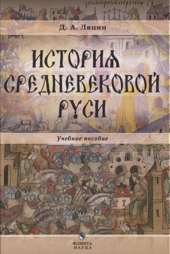 История средневековой Руси. Учебное пособие