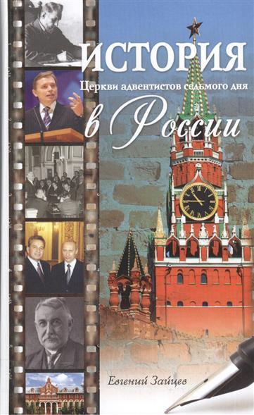 История Церкви адвентистов седьмого дня в России