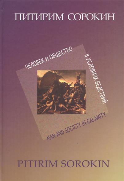 Сорокин П. Человек и общество в условиях бедствий ISBN: 9785988460930 сорокин п ранние сочинения 1910 1914 годы