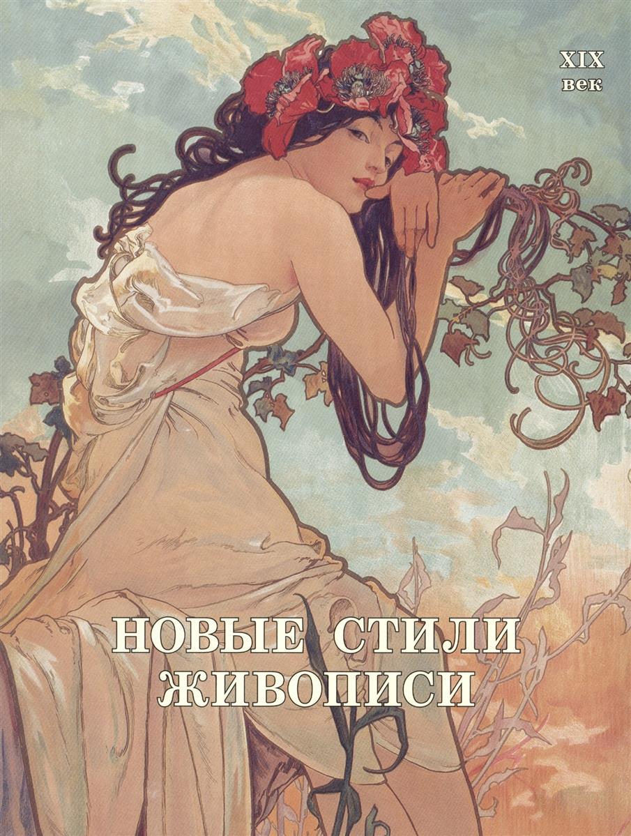 Майорова Н., Скоков Г. Новые стили живописи. XIX век ISBN: 9785779344289 цена 2017