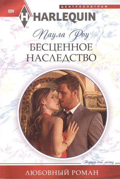 Роу П. Бесценное наследство: роман